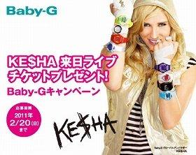KE$HA来日ライブチケットプレゼント Baby-Gキャンペーン