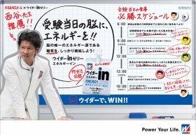 代ゼミの英語講師・西谷昇二先生も推薦!