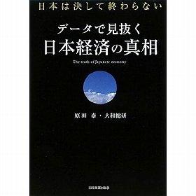 『日本は決して終わらない データで見抜く日本経済の真相』