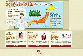 「2011年 花粉対策 最新トレンドNEWS!」TOP画面