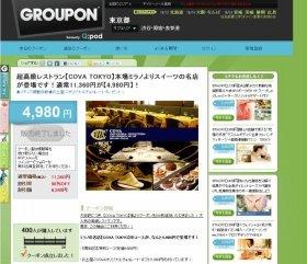 共同購入型クーポンサイト「グルーポン」