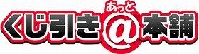 「くじ引き@本舗」ロゴ