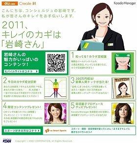 キャンペーン「2011、キレイのカギは『岩崎さん』」