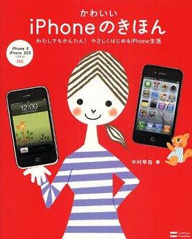 やさしくはじめるiPhone生活