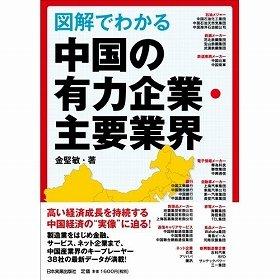 『図解でわかる 中国の有力企業・主要業界』