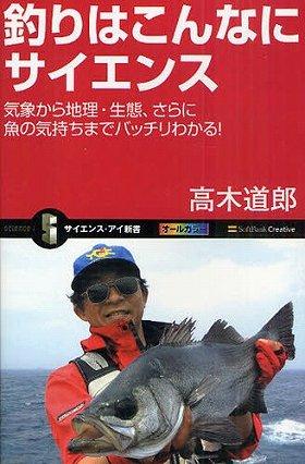『釣りはこんなにサイエンス 気象から地理・生態、さらに魚の気持ちまでバッチリわかる!』