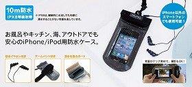 強力防水で海でもiPadやiPhoneが使える