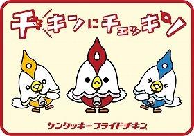 <オリジナルキャラクター>チェッキン戦隊