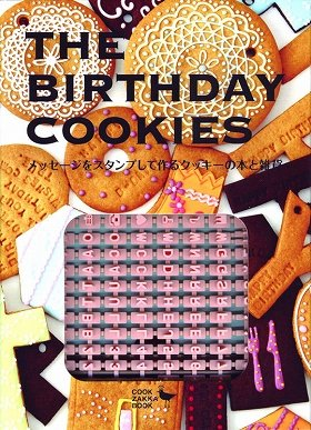 パステルカラーの大人気「アルファベットクッキースタンプ」