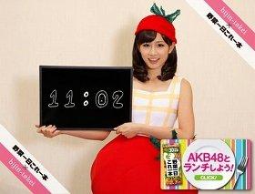 AKB48前田敦子さん