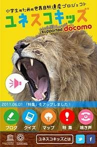アプリ「ユネスコキッズ」のTOP画面。ランダムでライオン・キリン・サイが登場し、動物の鳴き声も