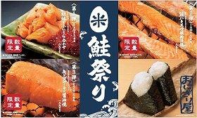 どの鮭が好き?