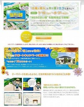 「WEB住まい博」のサイト画面