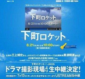 主演の三上博史さんと、JAXAエンジン研究開発グループ主任開発員の黒須明英さんが登場する