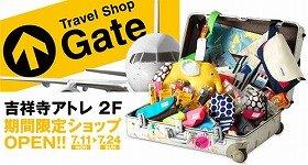 吉祥寺アトレにオープン「Travel Shop Gate」
