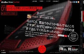 スペシャルサイト「gzone.jp」