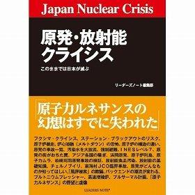 『原発・放射能クライシス このままでは日本が滅ぶ』