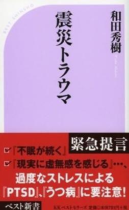 和田秀樹氏が緊急提言