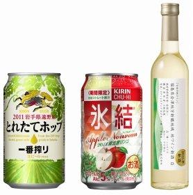今秋発売予定の「一番搾り とれたてホップ生ビール」、「キリンチューハイ 氷結 アップルヌーヴォー」、「福島県会津地方新鶴地域の地ワイン新酒 白 2011」(左から)