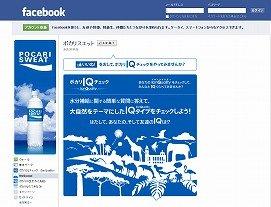 ポカリスエット公式facebookページ トップ画面