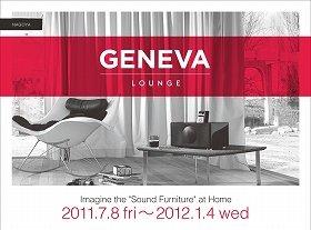 「GENEVA LOUNGE(ジェネーバ ラウンジ)」オープン!