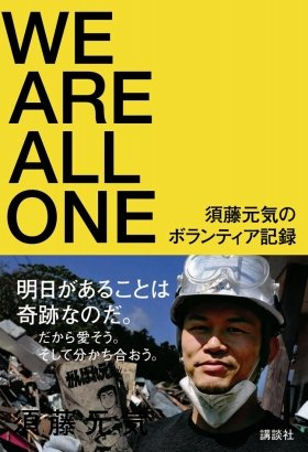 『WE ARE ALL ONE  須藤元気のボランティア記録』