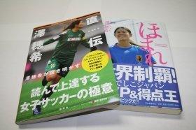 2冊の「澤」本(左が講談社「直伝 澤穂希」、右が河出書房新社「ほまれ」)