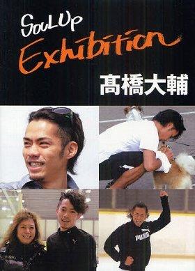 『SOUL Up Exhibition』