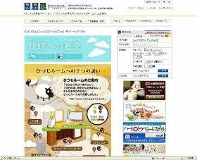 「ひつじルーム」の設置を伝えるチョイスズホテルジャパンのサイト