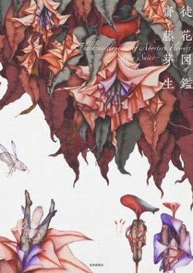 『徒花図鑑』
