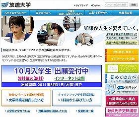 放送大学公式ホームページ
