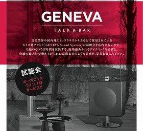 金・土実施の「GENEVA TALK&BAR」