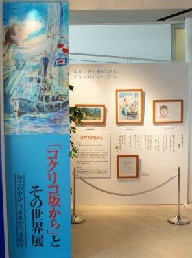 「『コクリコ坂から』とその世界展」 東京・原宿のKDDIデザイニングスタジオで開催中