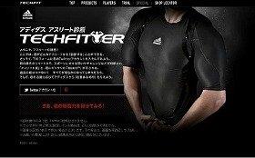 「TECHFITTER」のスペシャルサイト画像