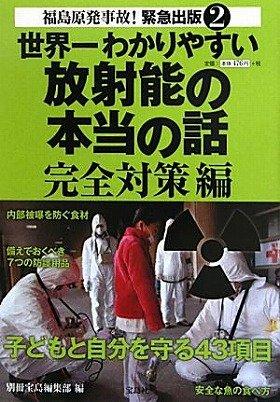 『世界一わかりやすい放射能の本当の話 完全対策編』