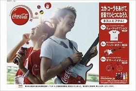 音楽を通じて、コカ・コーラならではの爽快でポジティブなエネルギーを若者に届ける!