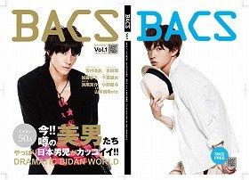 「BACS」創刊号