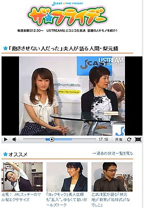 「J-CAST THE FRIDAY」の特設ページ