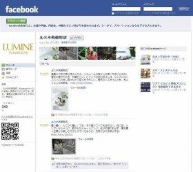 Facebookページのトップ画面