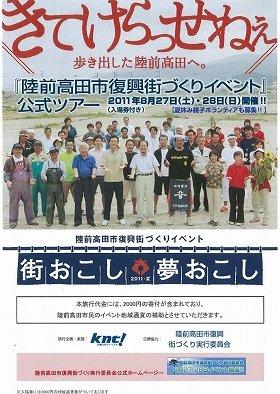 陸前高田市民復興街づくりイベント