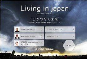 震災後の日本人メッセージを世界発信