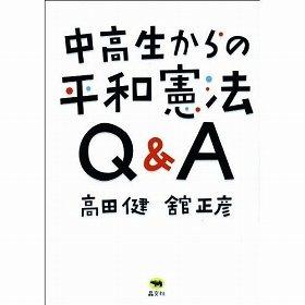 『中高生からの平和憲法Q&A』