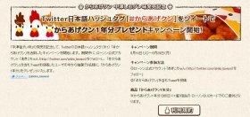 日本語ハッシュタグ「#からあげクン」でつぶやこう