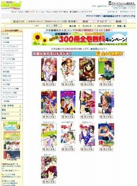 少年画報社300冊全巻無料キャンペーン