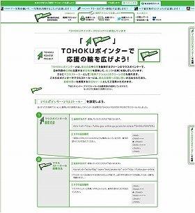 『TOHOKUポインタープロジェクト』 公式サイト イメージ画像