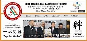 「日印グローバル・パートナーシップ・サミット」のHP