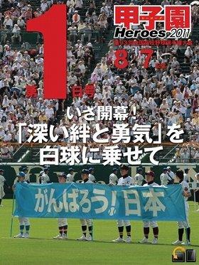 デジタルマガジン「甲子園Heroes2011