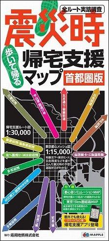 『東京15km圏経路MAP』を付録として追加