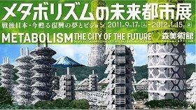 画像はメタボリズムの未来都市展ウェブサイト