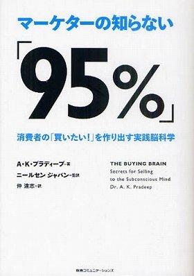 「マーケターの知らない『95%』 消費者の『買いたい!』を作り出す実践脳科学」